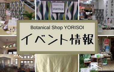 Botanical Shop YORISOI イベント情報